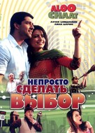 Aloo Chaat - Russian DVD movie cover (xs thumbnail)