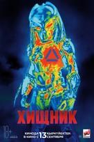 The Predator - Kazakh Movie Poster (xs thumbnail)