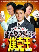 Pou hark wong - Chinese Movie Cover (xs thumbnail)