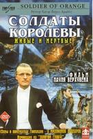 Soldaat van Oranje - Russian Movie Cover (xs thumbnail)
