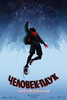 Spider-Man: Into the Spider-Verse - Russian Movie Poster (xs thumbnail)