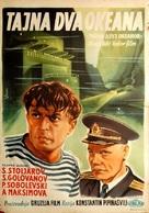 Ori okeanis saidumloeba - Yugoslav Movie Poster (xs thumbnail)