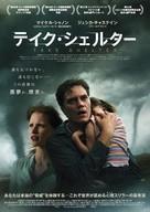 Take Shelter - Japanese Movie Poster (xs thumbnail)