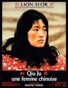 Qiu Ju da guan si - French Movie Poster (xs thumbnail)