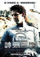 Largo Winch - Taiwanese Movie Poster (xs thumbnail)