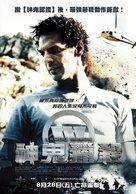 Largo Winch - Taiwanese Movie Poster (xs thumbnail)