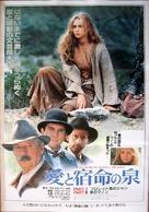 Jean de Florette - Japanese Theatrical poster (xs thumbnail)