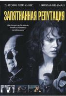 The Human Stain - Russian DVD movie cover (xs thumbnail)