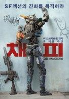 Chappie - South Korean Movie Poster (xs thumbnail)