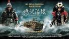 Myeong-ryang - Chinese Movie Poster (xs thumbnail)