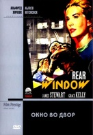 Rear Window - Russian Movie Cover (xs thumbnail)