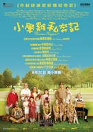 Moonrise Kingdom - Hong Kong Movie Poster (xs thumbnail)