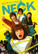 Neck - Japanese Movie Poster (xs thumbnail)