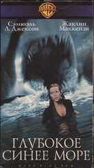 Deep Blue Sea - Russian Movie Cover (xs thumbnail)