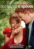 About Time - Greek Movie Cover (xs thumbnail)