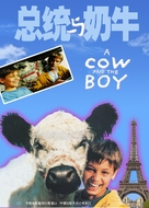 Vache et le président, La - Chinese Movie Poster (xs thumbnail)