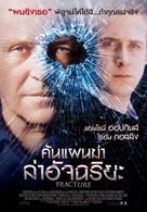 Fracture - Thai poster (xs thumbnail)