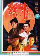 Zhan shen chuan shuo - Hong Kong DVD cover (xs thumbnail)