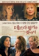 Searching for Debra Winger - South Korean poster (xs thumbnail)