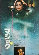 Magic - Japanese Movie Poster (xs thumbnail)