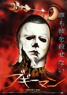 Halloween II - Japanese Movie Poster (xs thumbnail)