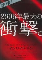 Inside Man - Japanese Movie Poster (xs thumbnail)