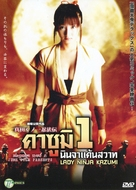 Sanada kunoichi ninpô-den: Kasumi - Thai DVD cover (xs thumbnail)