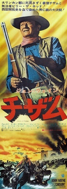 Chisum - Japanese Movie Poster (xs thumbnail)