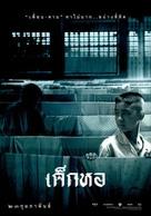 Dek hor - Thai Movie Poster (xs thumbnail)