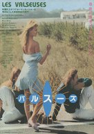 Les valseuses - Japanese Movie Poster (xs thumbnail)
