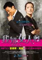 I Know a Woman's Heart - Taiwanese Movie Poster (xs thumbnail)