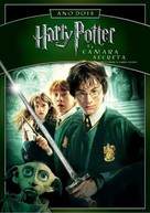 Harry Potter and the Chamber of Secrets - Brazilian Movie Cover (xs thumbnail)
