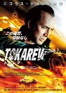 Tokarev - Japanese Movie Poster (xs thumbnail)