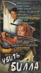 Kill Bill: Vol. 1 - Russian Movie Cover (xs thumbnail)
