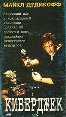 Cyberjack - Russian Movie Cover (xs thumbnail)