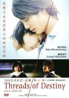 Akai ito - Malaysian Movie Cover (xs thumbnail)