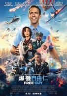 Free Guy - Hong Kong Movie Poster (xs thumbnail)