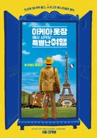 The Extraordinary Journey of the Fakir - South Korean Movie Poster (xs thumbnail)