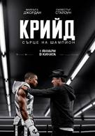 Creed - Bulgarian Movie Poster (xs thumbnail)