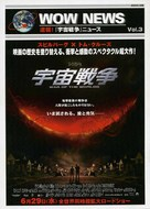 War of the Worlds - Japanese Movie Poster (xs thumbnail)