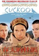 Kukushka - Taiwanese Movie Poster (xs thumbnail)