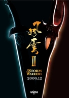 Fung wan II - Movie Poster (xs thumbnail)