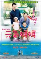 Mainichi kâsan - Taiwanese Movie Poster (xs thumbnail)