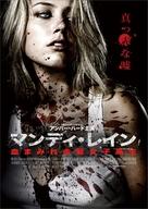 All the Boys Love Mandy Lane - Japanese DVD movie cover (xs thumbnail)