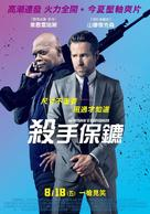 The Hitman's Bodyguard - Taiwanese Movie Poster (xs thumbnail)