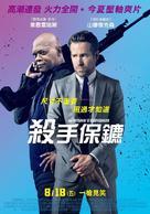The Hitman's Bodyguard - Taiwanese Movie Poster (xs thumbnail)