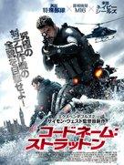Stratton - Japanese Movie Poster (xs thumbnail)