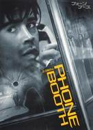 Phone Booth - Japanese DVD cover (xs thumbnail)