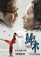 Gui lai - Chinese Movie Poster (xs thumbnail)