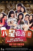 Baat seng bou hei - Movie Poster (xs thumbnail)